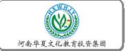 河南华夏文化教育投资集团