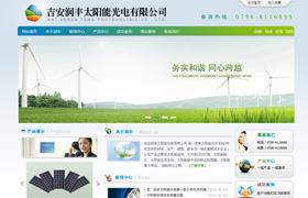 吉安润丰太阳能光电有限公司