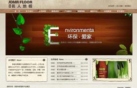 香港光辉国际木业集团