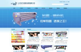 北京东方纳斯科技发展有限责任公司