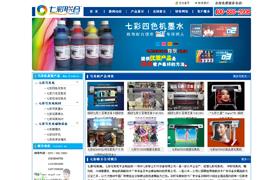 郑州七彩联合打印设备有限公司