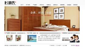 北京胡氏家具