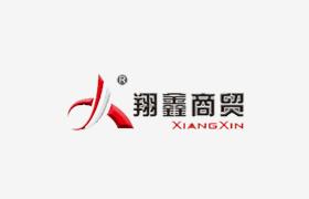 河南翔鑫商贸有限公司
