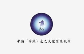 非物质文化遗产太乙拳
