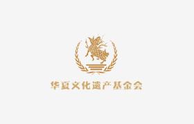 中原华夏文化遗产基金会