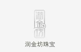 郑州市润金坊珠宝首饰有限公司