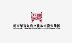河南华夏九鼎文化教育投资集团
