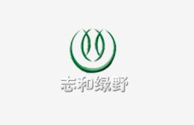 志和绿野(中国)實業有限公司