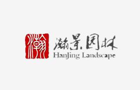 河南瀚景园林规划设计有限公司