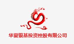 华夏银基投资控股有限公司