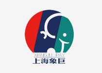 上海象巨贸易有限公司